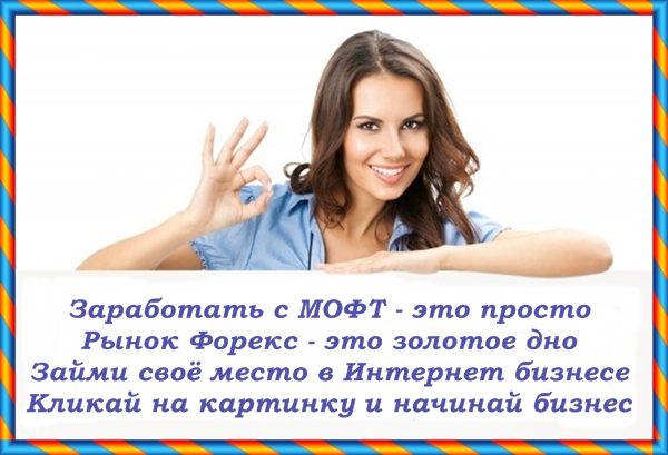 МОФТ - Всё для вашего заработка!