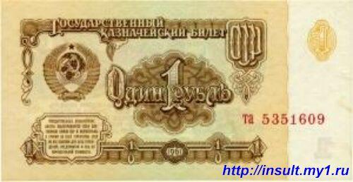 фото - купюра 1 рубль 1961 год советский рубль