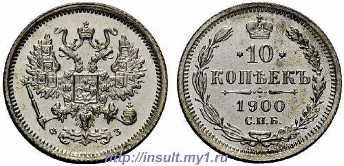фото 10 копеек 1900 год Царское серебро