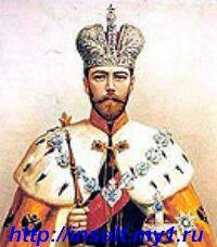фото - Царь Николай II