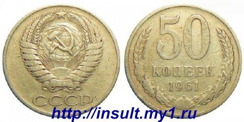 50 копеек 1961 год