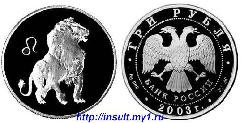 фото - монета с изображением льва
