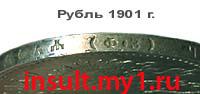 ребро монеты 1 рубль