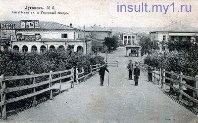 фото - старый Луганск