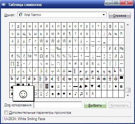 вставляем символы - вконтакте